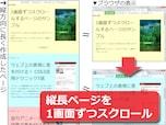 12.1画面ずつスクロールして進むウェブページを簡単作成