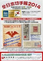 「全国切手展」の模様はコチラをチェック!