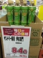 ペットボトルはスーパーで購入しよう!