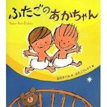 パワフルな新生児の愉快な絵本『ふたごのあかちゃん』