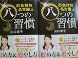 日本一貯めるのが上手に名古屋人に学びましょう