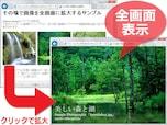 サムネイル画像をその場で全画面に拡大表示させる方法
