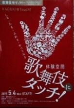 """歌舞伎座ギャラリーではさまざまな""""体験""""をしよう"""