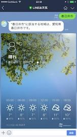 今日は傘が必要? 天気予報が毎日届く