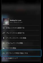 「AWA Music」もオフライン再生が可能