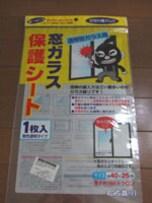 100円グッズで窓ガラスを強化!