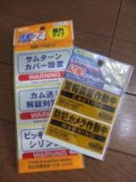 サムターン回し対策も100円グッズでできる!