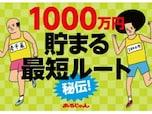 目標額を「1年間で100万円」に設定して今年こそ貯める!