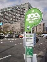 乗り放題だけがお得じゃない!100円循環バスも利用してみよう。