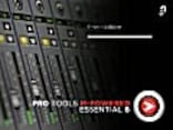 ProTools M-Powered Essential登場