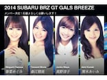 2014  SUBARU BRZ GT GALS BREEZEはこの娘たち!