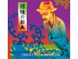 TRICKY HUMAN SPECIAL~孤独の巨人