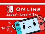 Nintendo Switch Onlineで何がどうなる?