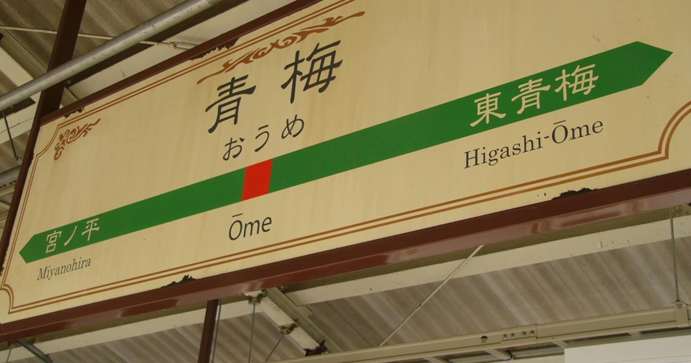 【SNSで話題】「青梅」「青海」のほかにも多数! あなたは知ってる?「間違いやすい駅名」