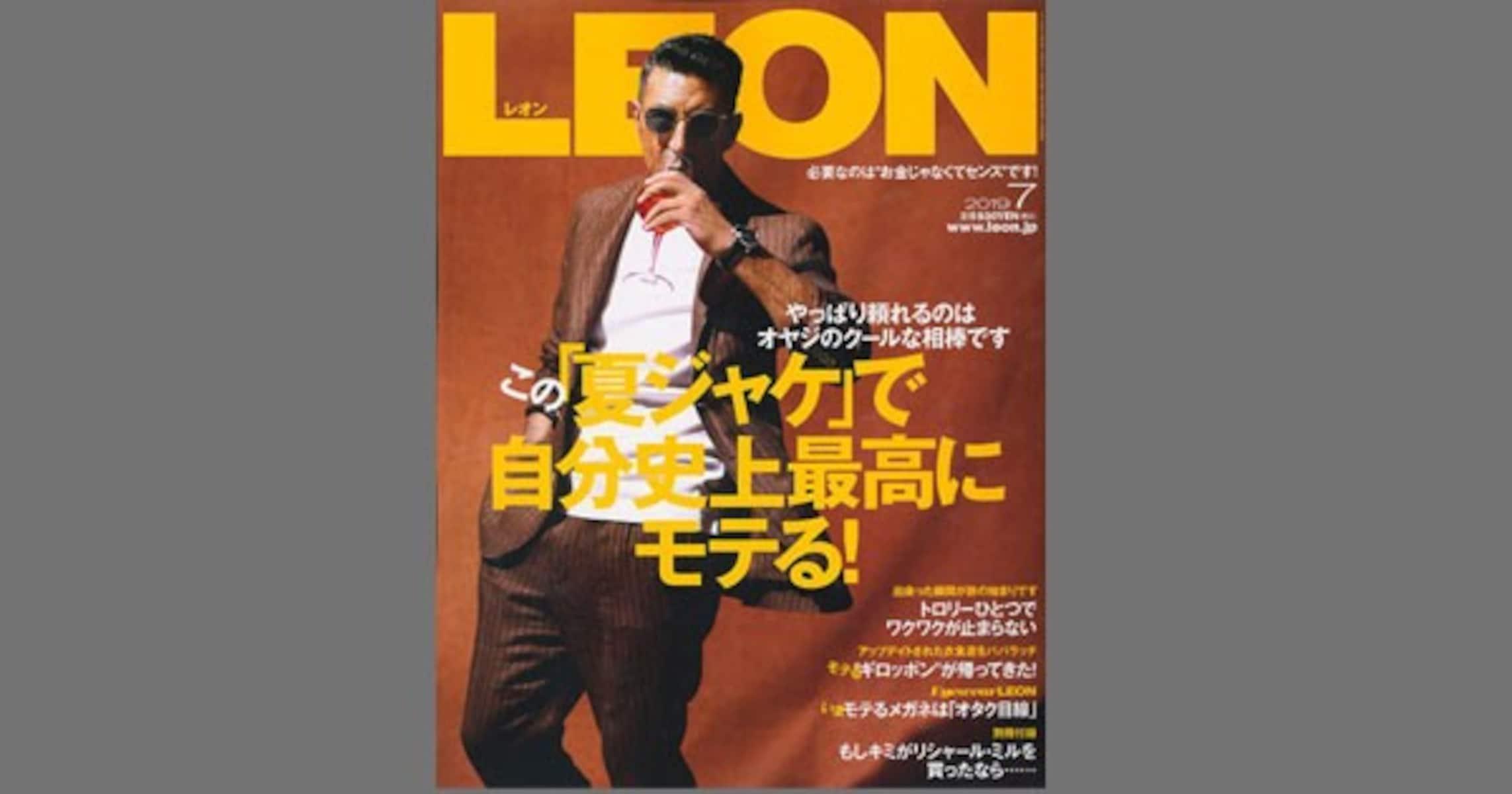 """あの「LEON」が""""いいおじさん""""に方向転換!?"""