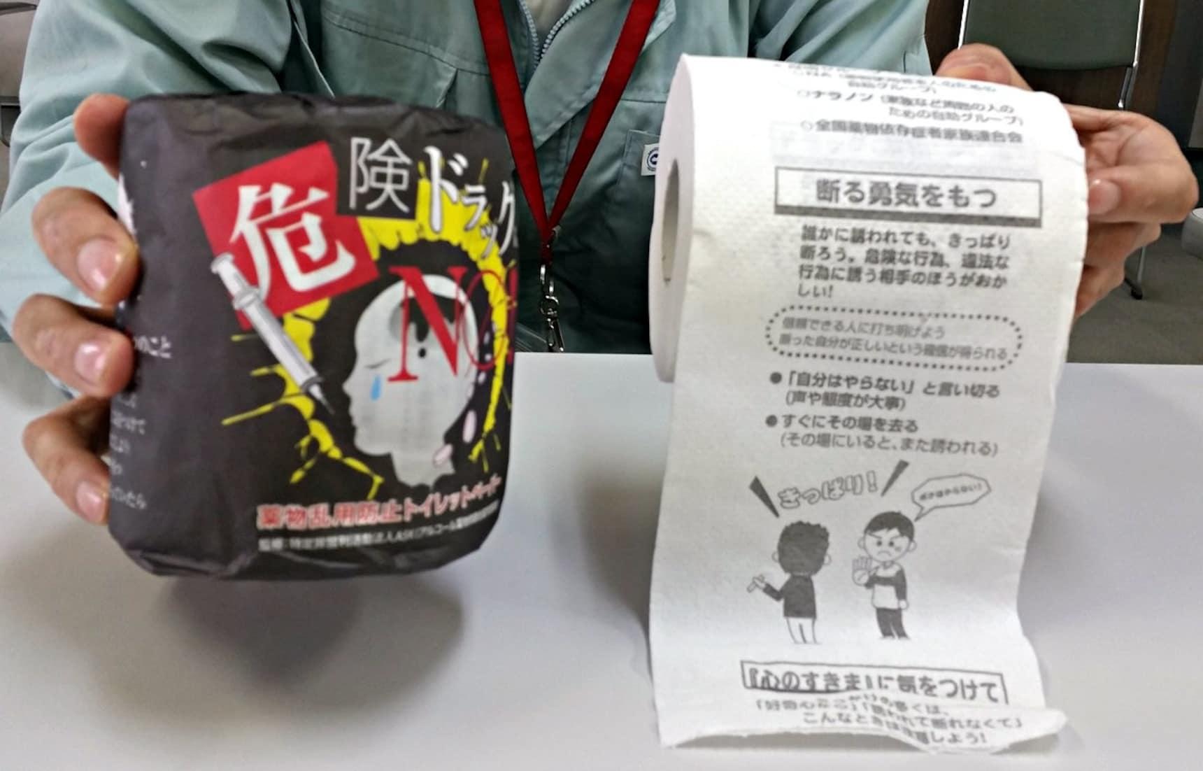 Japan's Great Toilet Paper Messages