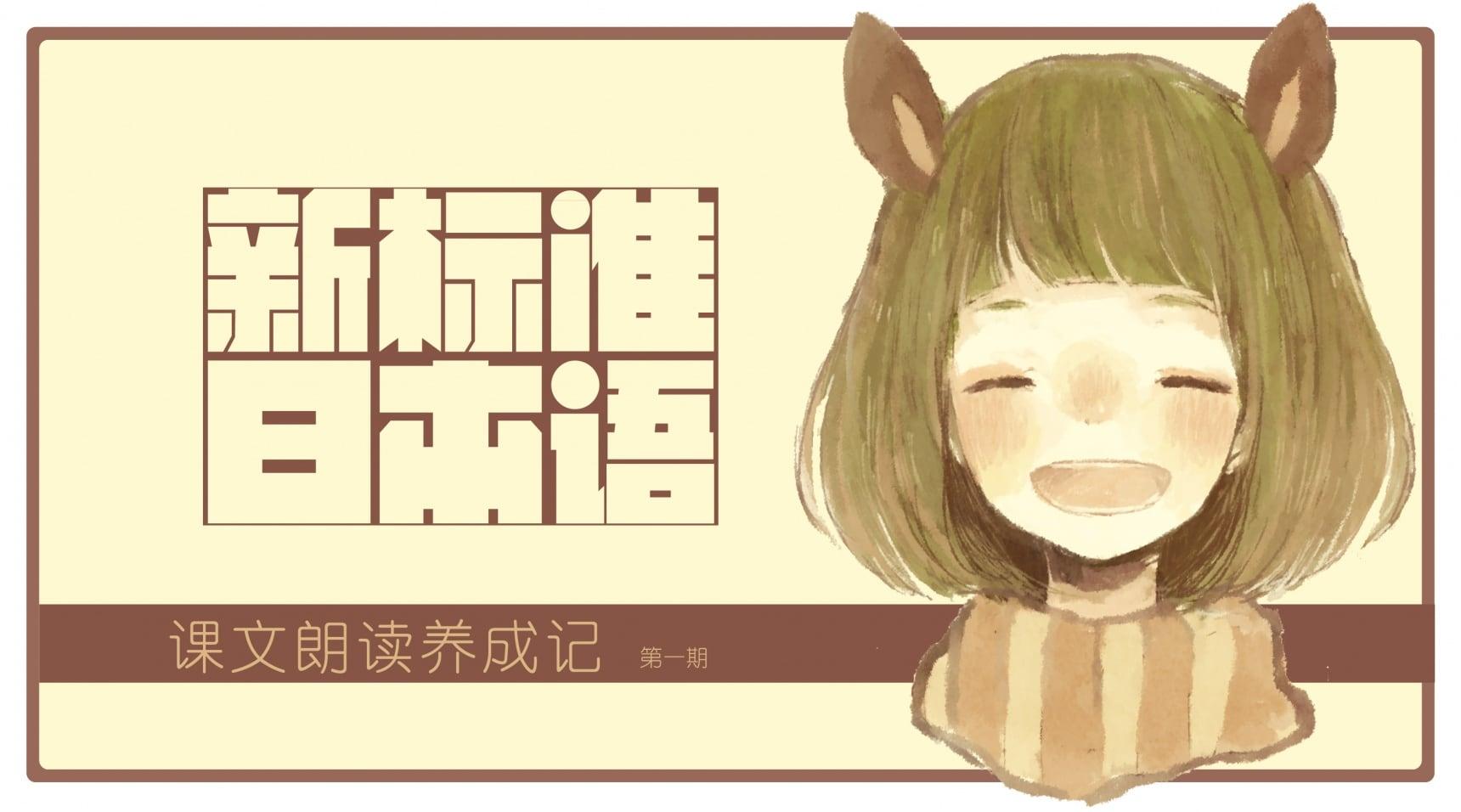 适合中国人学习的4大日语教材解析与推介