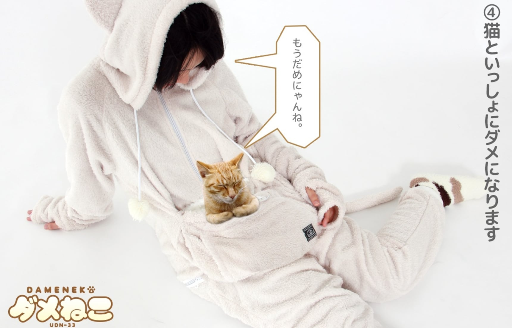 Comfy, Cozy Me & Kitty Onesie