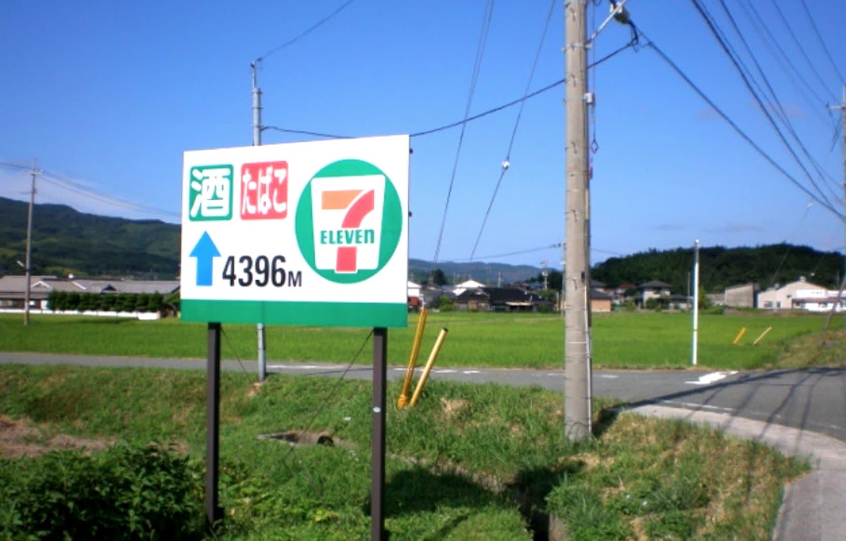 """""""距離便利店還有4396公尺?!""""都會日本人不知道的鄉下奇景"""