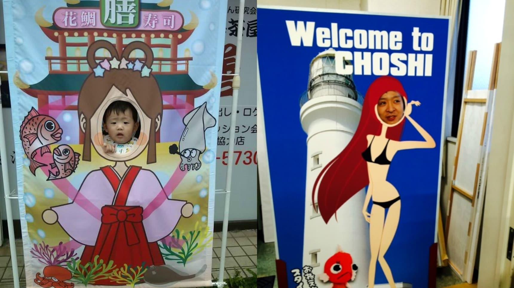 千葉縣銚子市,照相用硬紙板寶藏