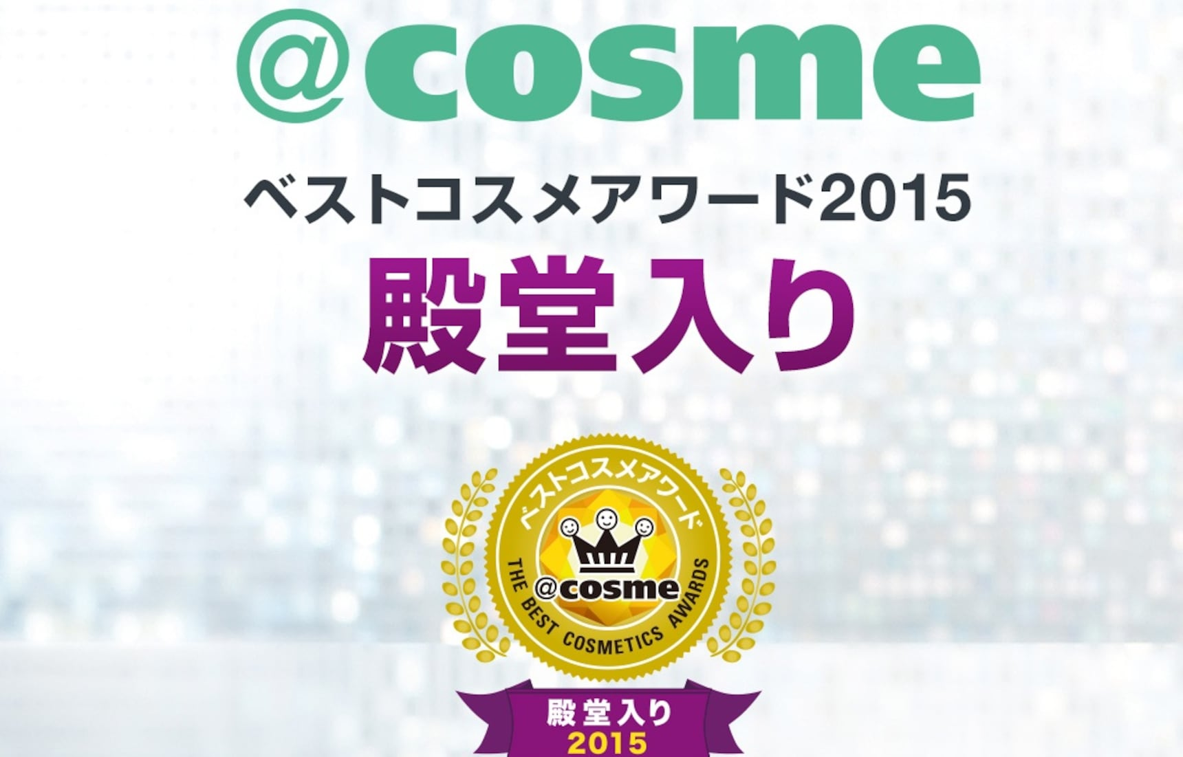 @Cosme大賞精選―進階版