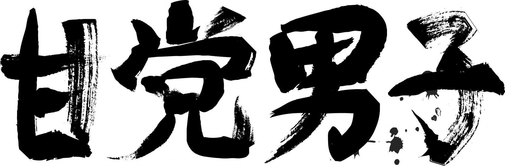 """日本甜食男子軍團教你提高""""女子力""""!"""