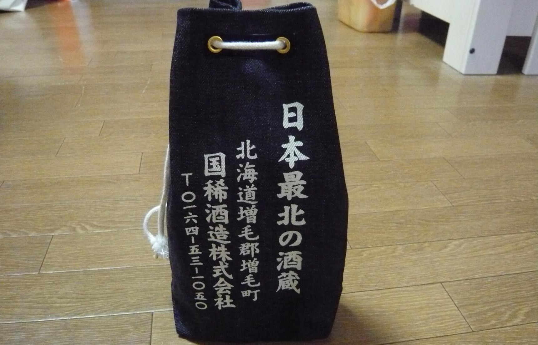 日本最北端的造酒厂