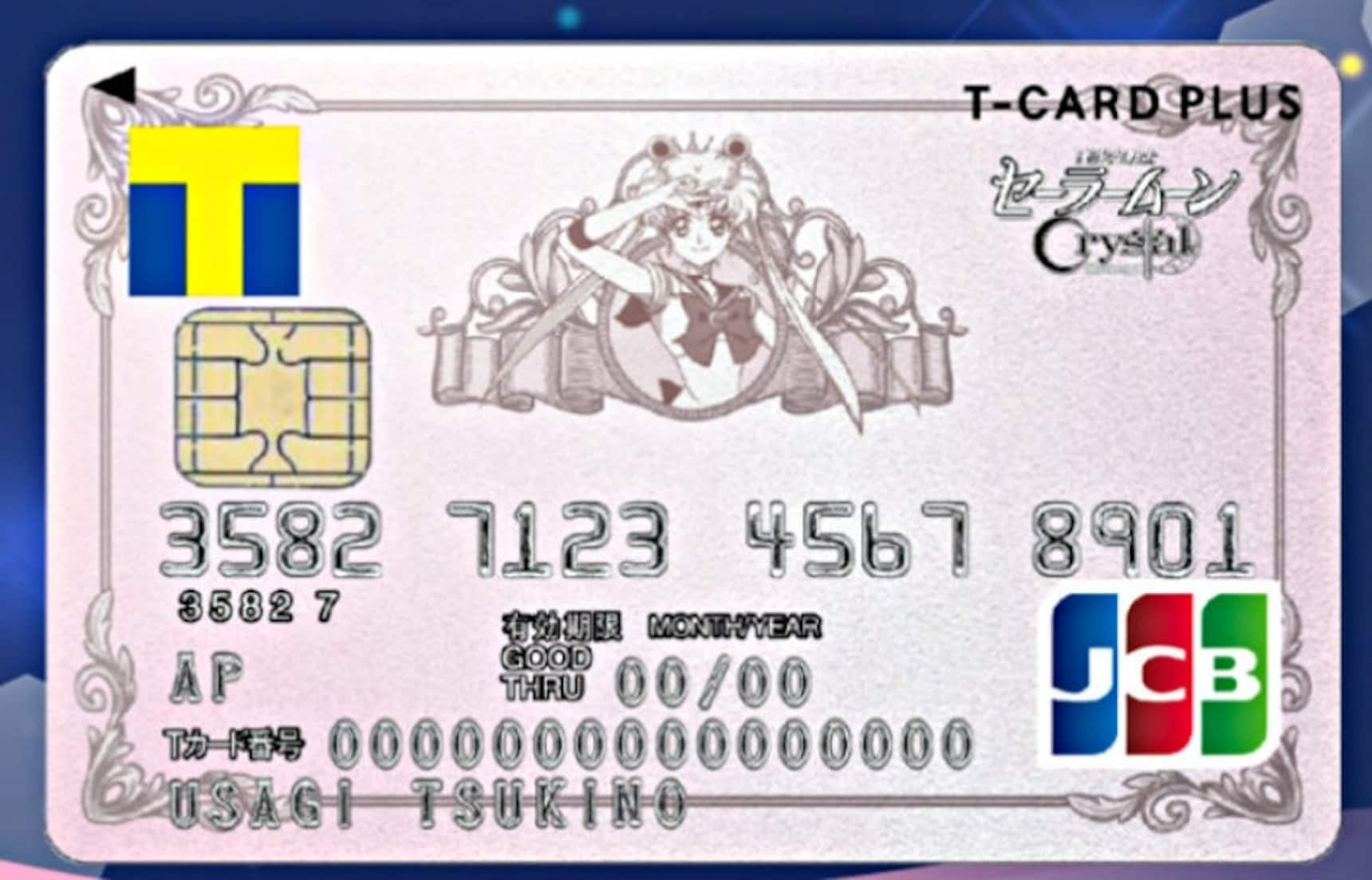 Cash, Credit or Moon Prism Power?