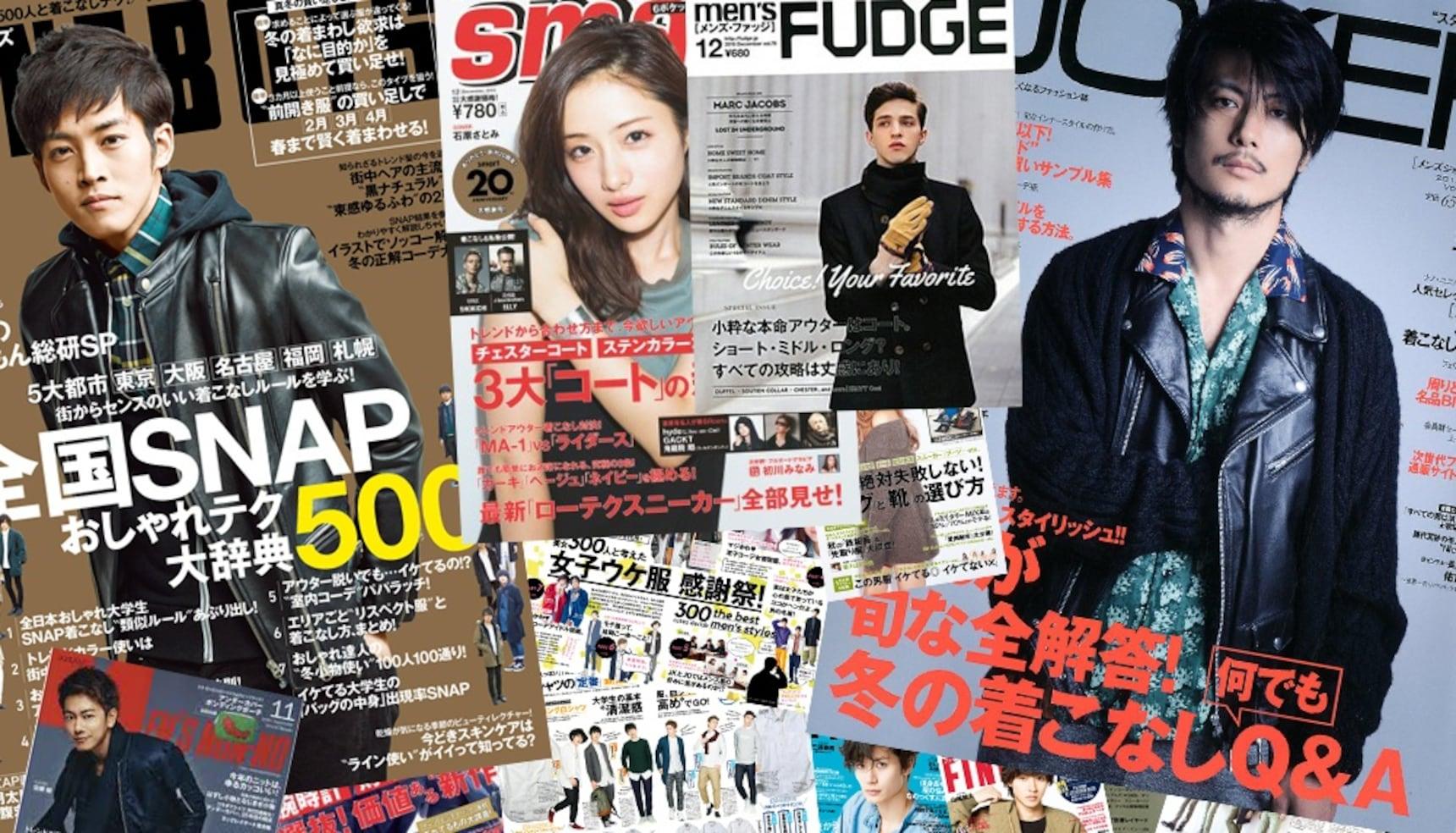 9 สไตล์นิตยสารแฟชั่นญี่ปุ่นสุดฮิป