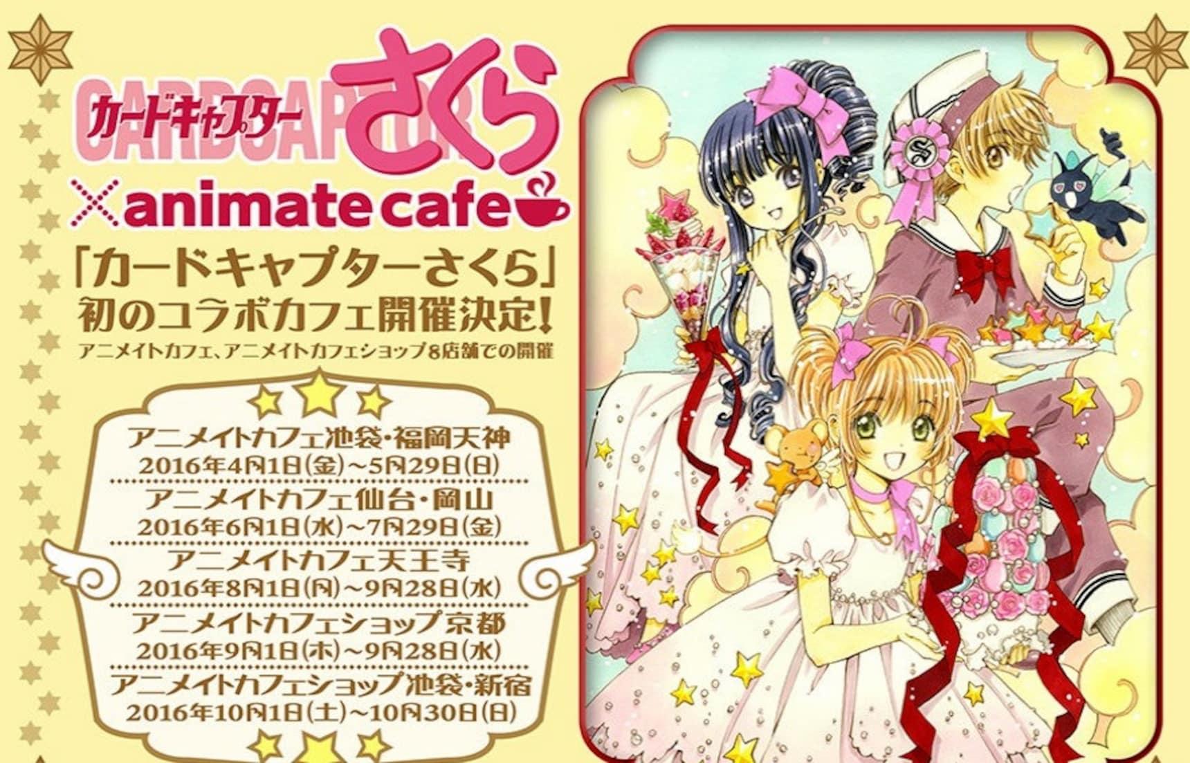 Cardcaptor Sakura Café Coming to Animate