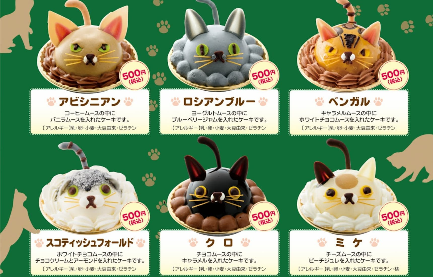 Get Your Paws On Some Kitty Cakes!