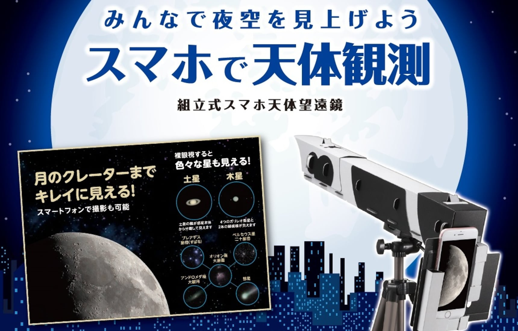 Turn Your Smartphone into a Telescope!