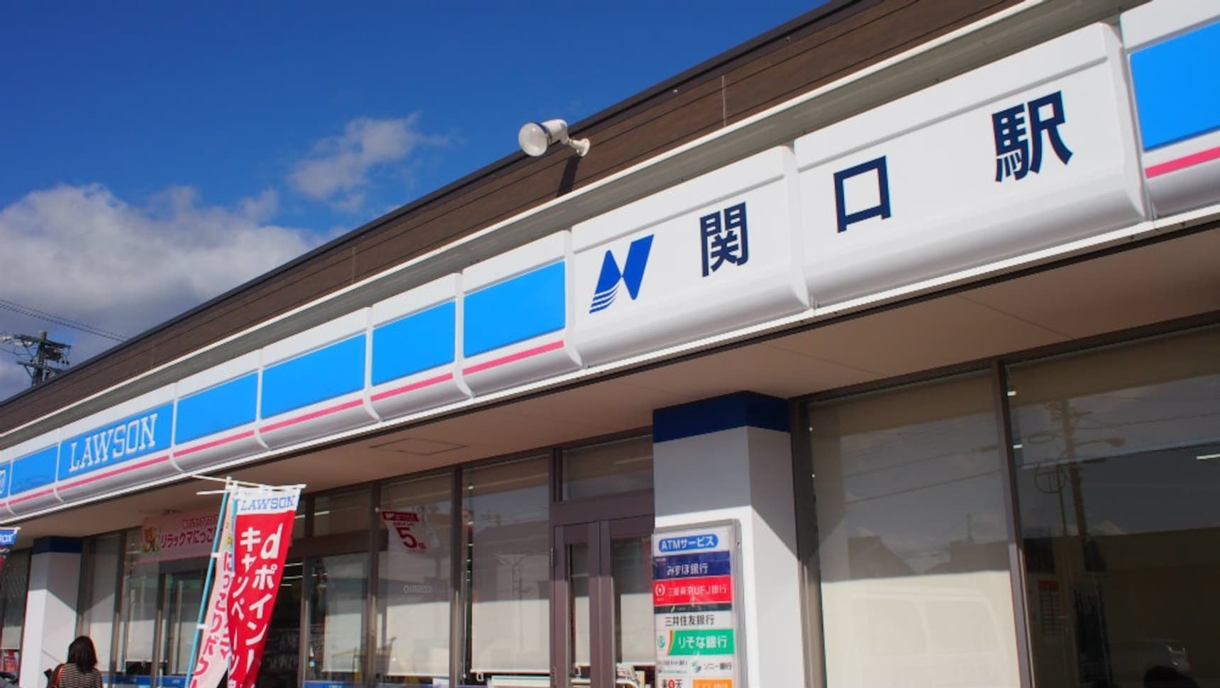 This Lawson Station is an Actual Station!