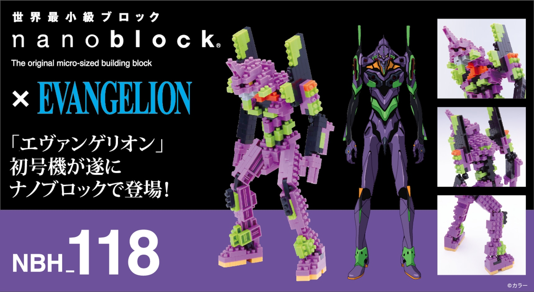 Build Your Very Own Evangelion Unit-01