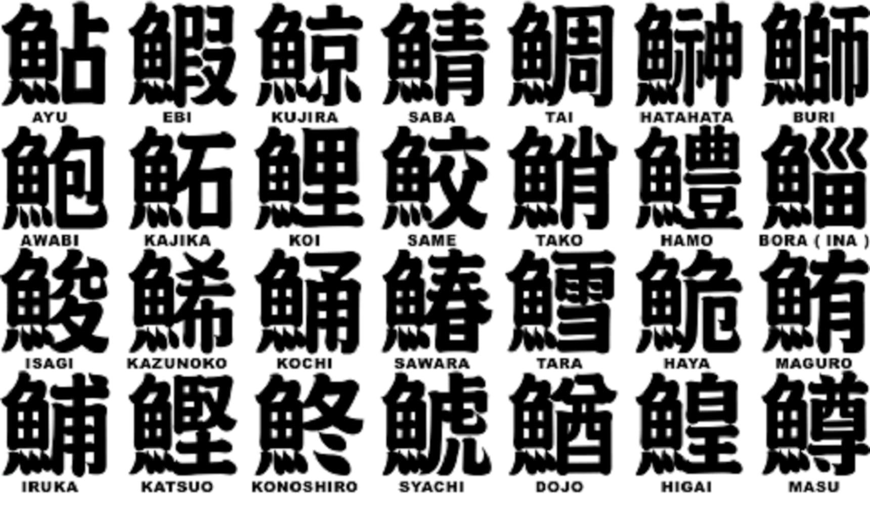 """""""寿司""""的日文汉字写法那么多 今天你晕了没有?"""
