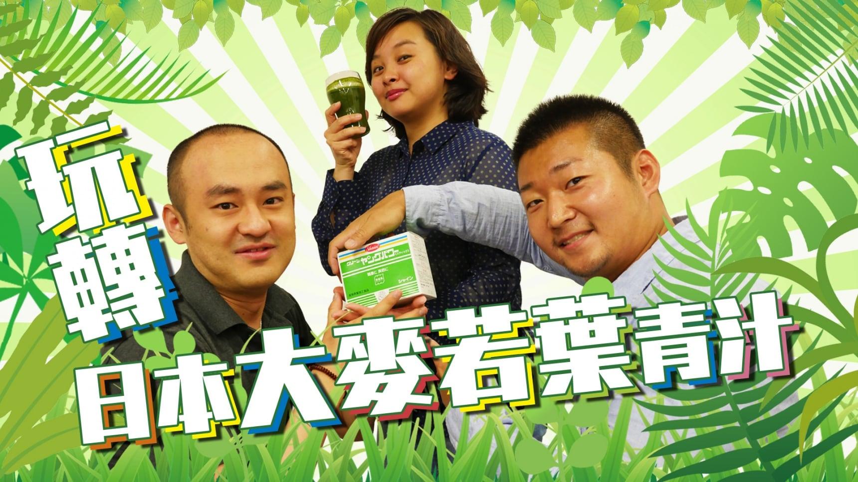 令外國人瘋狂的日本大麥若葉青汁