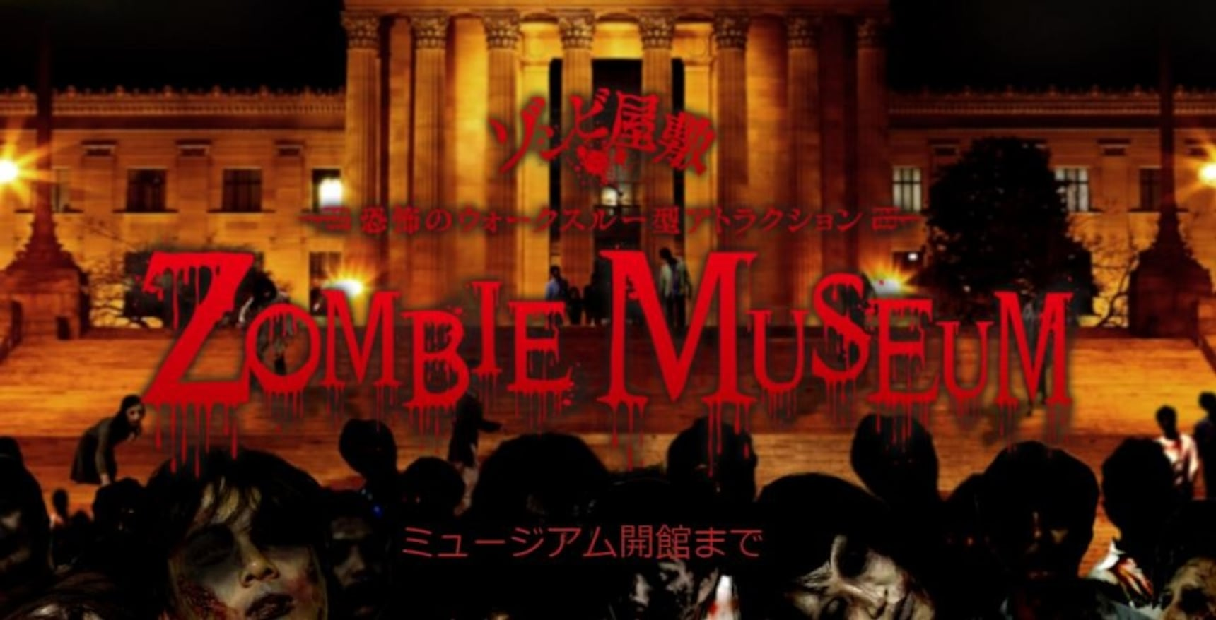 Osaka Gets Its Own Zombie Museum