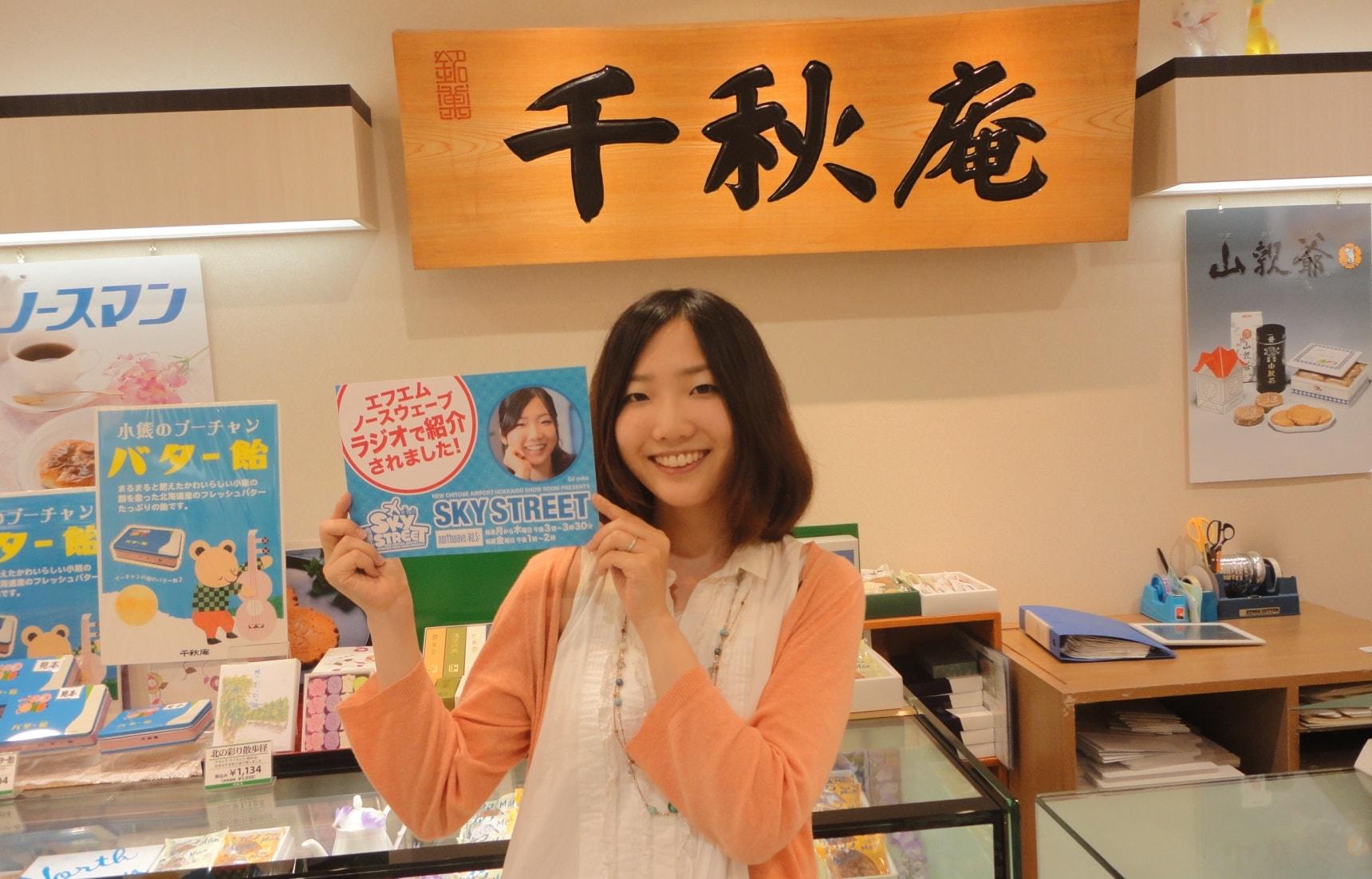 北海道和果子人气老店5选