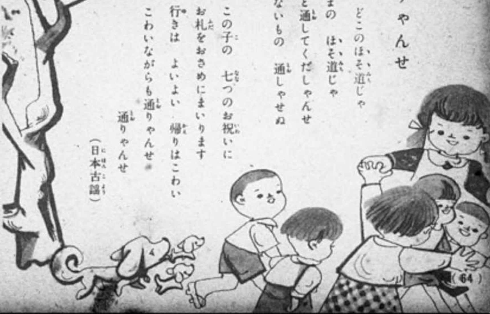 5 Creepy Japanese Children's Songs