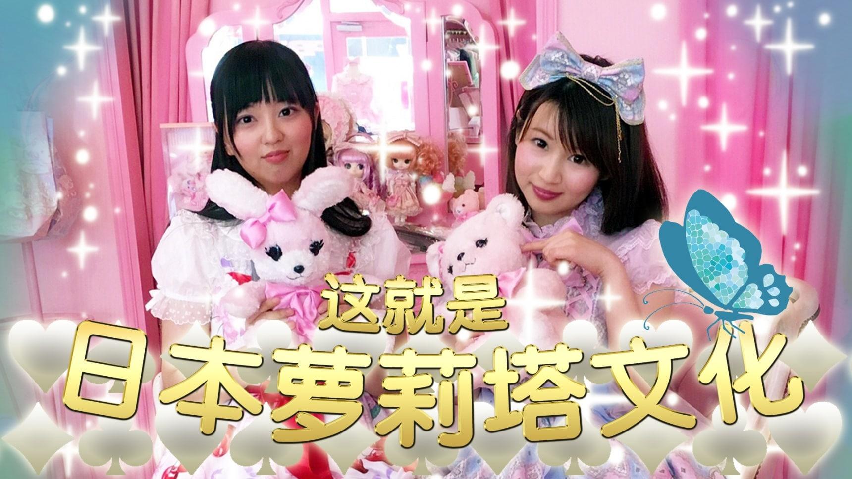 萌死人!日本的萝莉塔文化