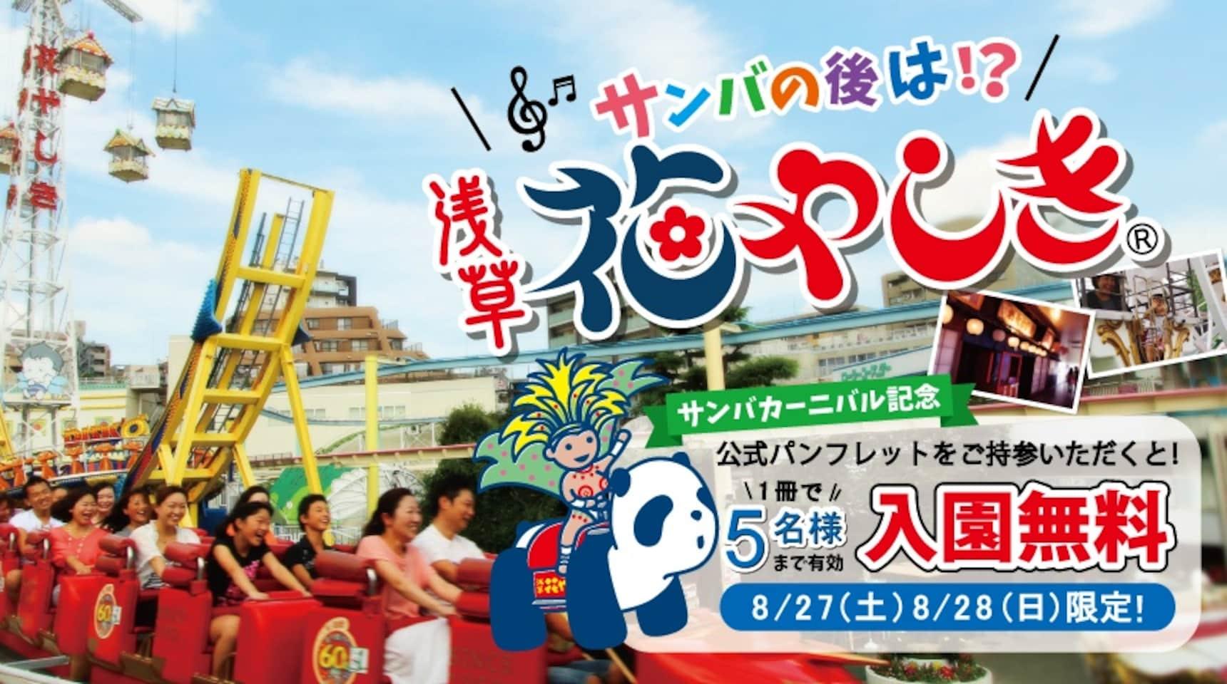 玩转在日本历史最久的主题公园