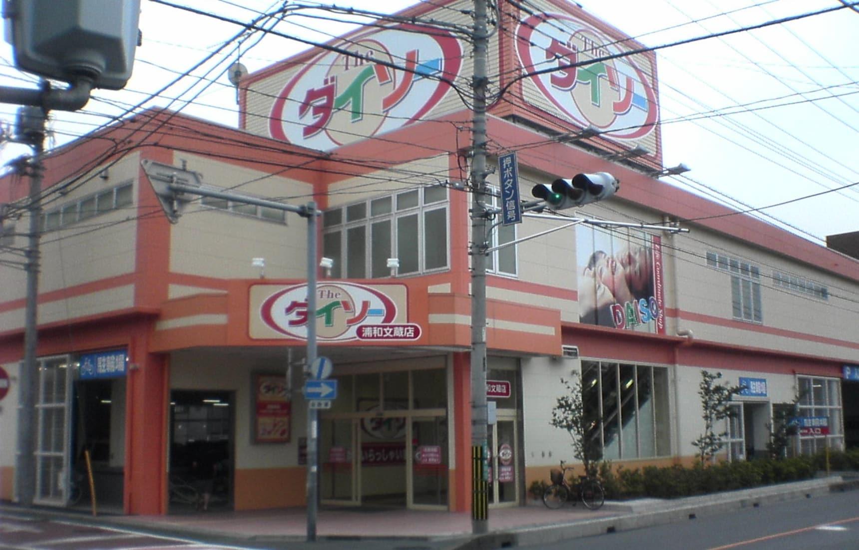5 Daiso ขนาดใหญ่ใน Tokyo