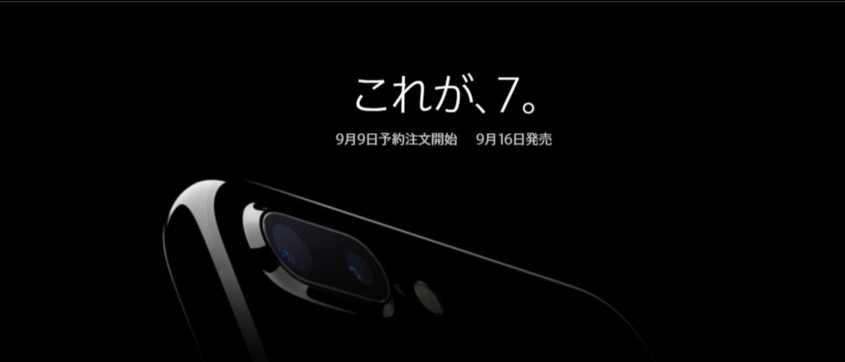 愛瘋之人想換妻,日版iPhone7值得買嗎?