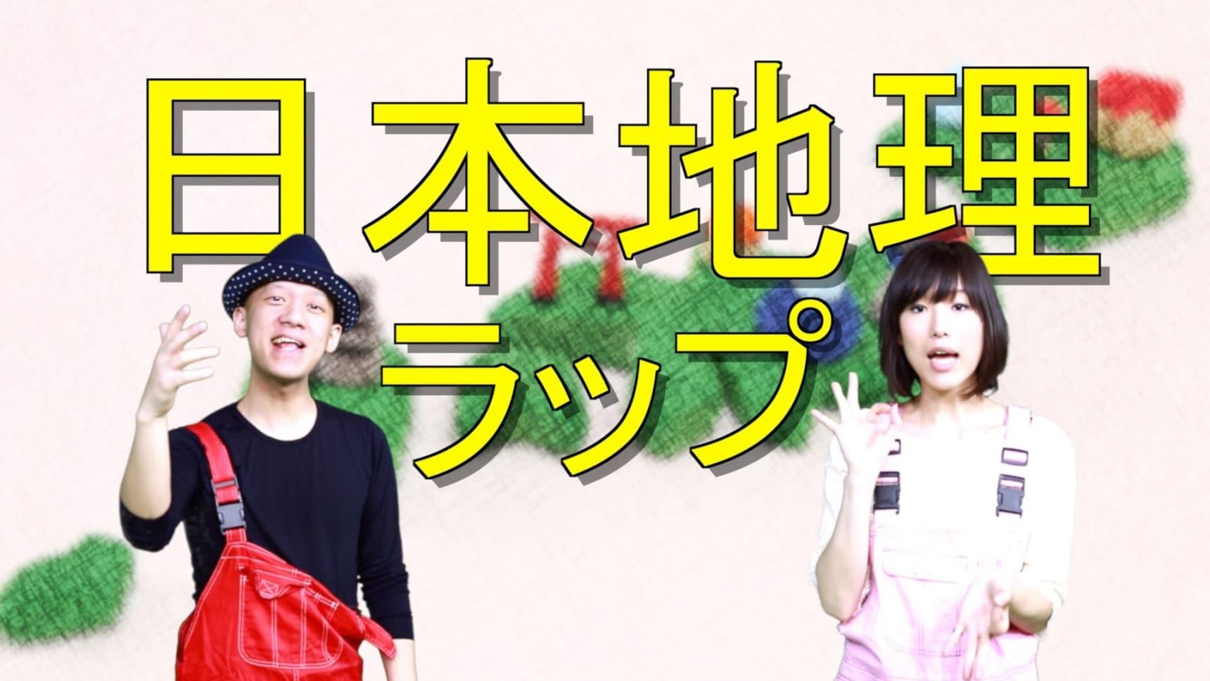 路癡也能完成日本自由行?一首歌過後,瞬間讓你爬上日本地理及格線