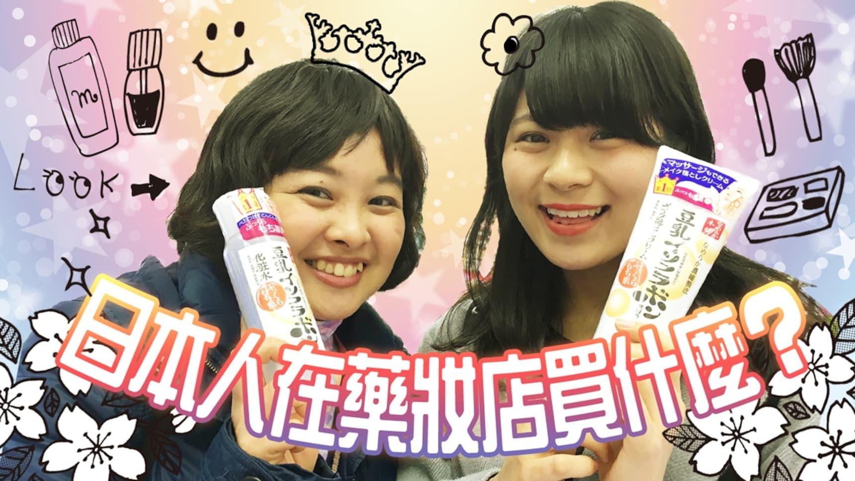 日本購物第一站:男女老少超愛的藥妝店!