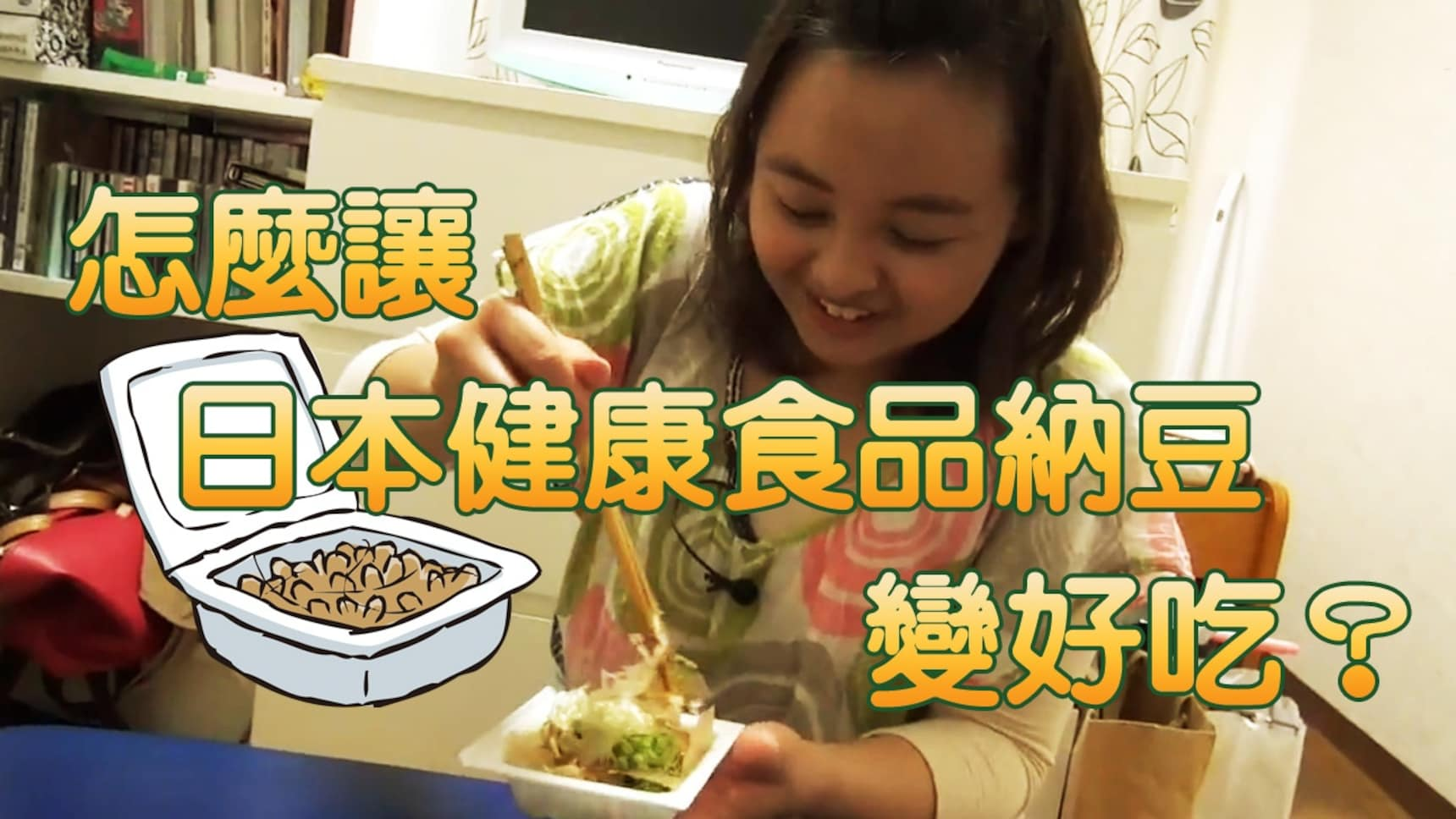 怎麼讓日本健康食品納豆變好吃?