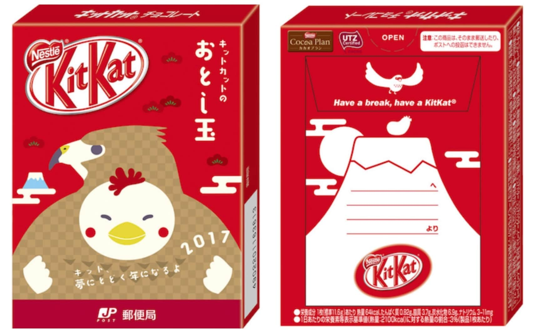 Bring in the New Year with Cute Kit Kat Boxes