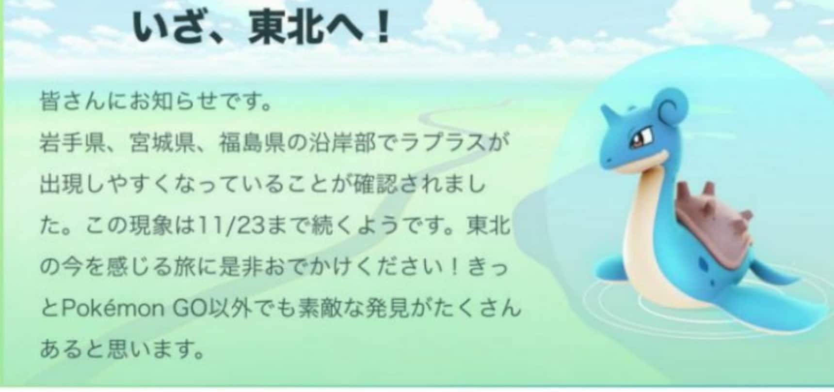 'Pokémon GO' to Tohoku to Catch Rare Pokémon