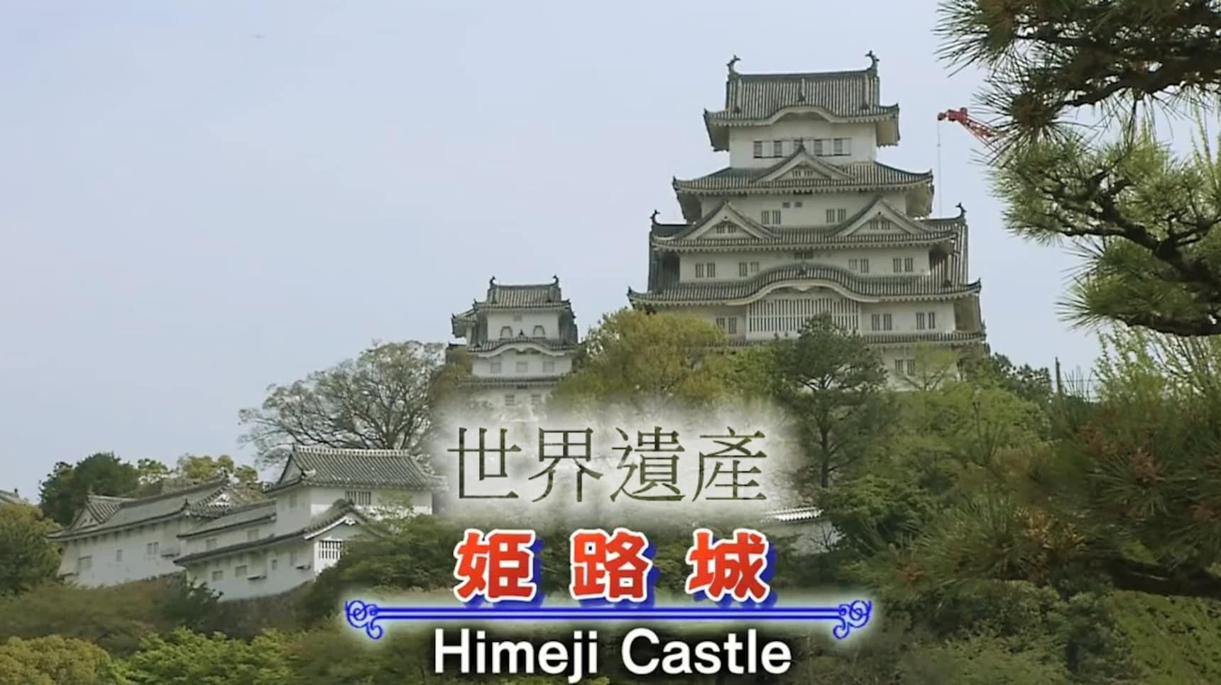 探访日式城堡,带你玩遍世界遗产「姬路城」