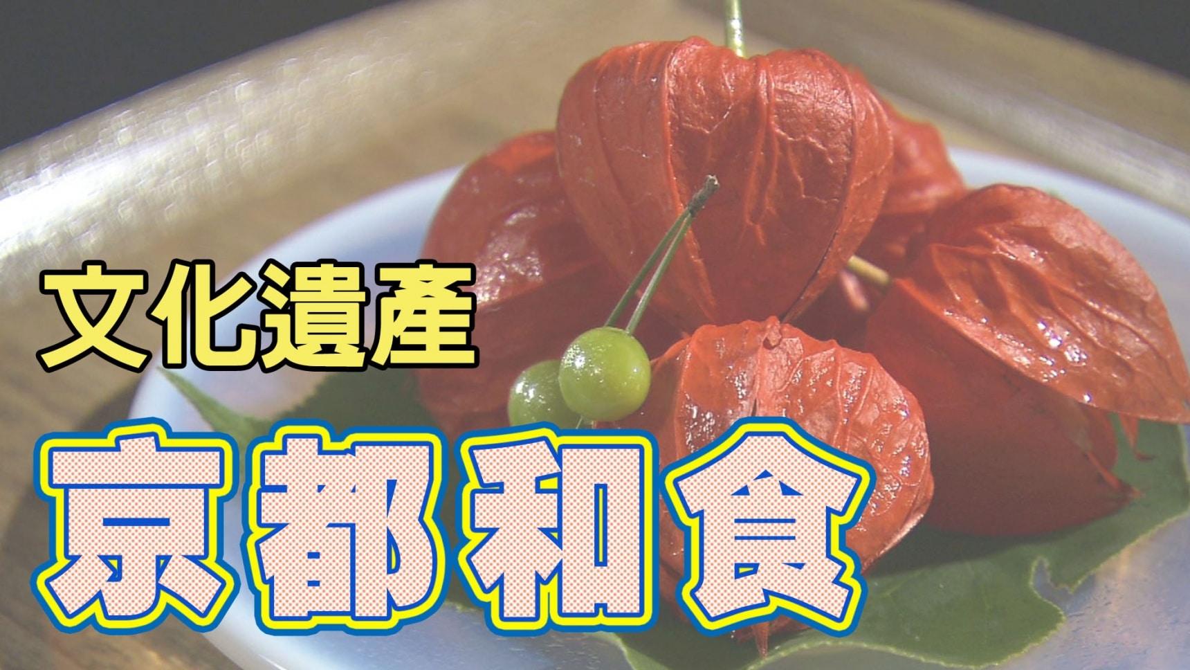 作为无形文化遗产的京都料理